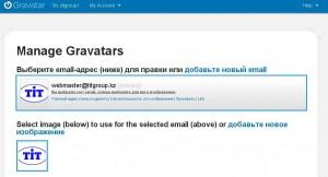 GRAVATAR добавление аватара