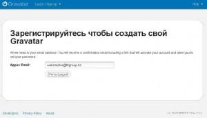 GRAVATAR регистрация