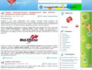 Главная страница сайта arn.ro