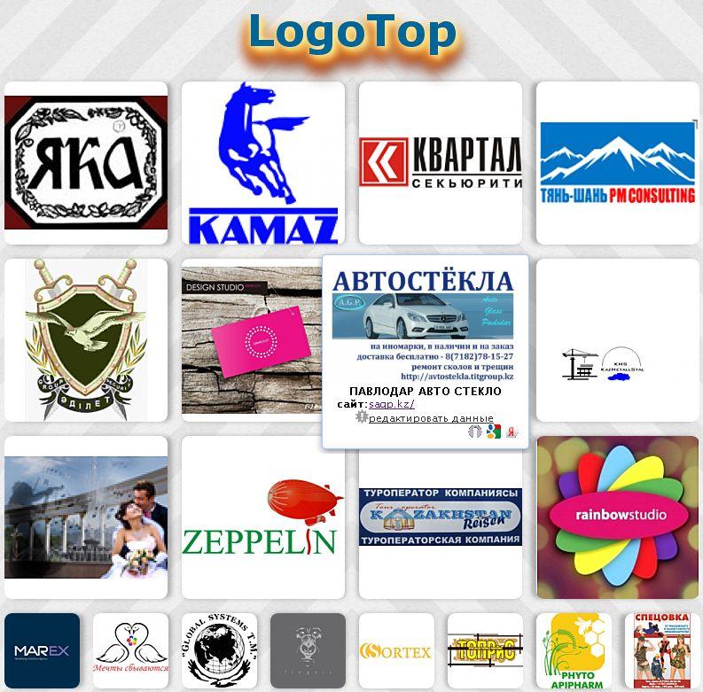 логотип фирмы на первых местах